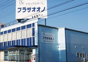 プラザオオノ上尾店