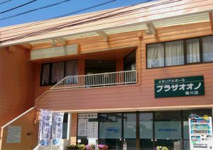 プラザオオノ桶川店